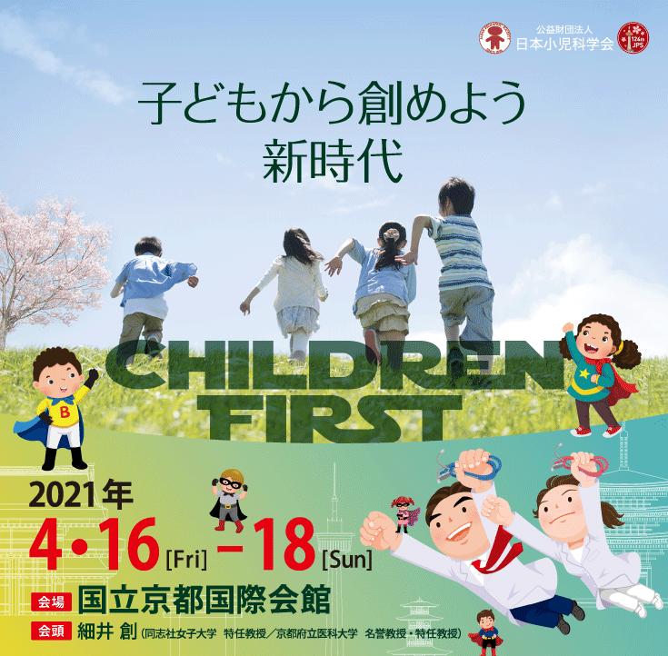 第124回日本小児科学会学術集会