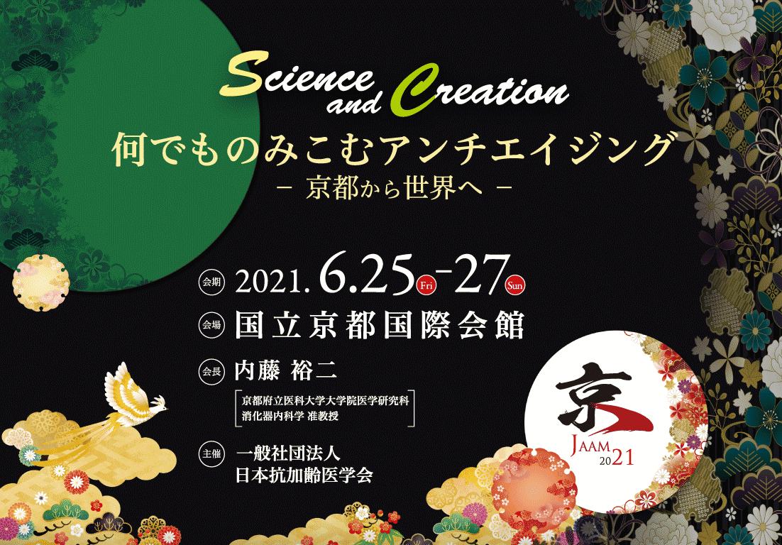 第21回日本抗加齢医学会総会