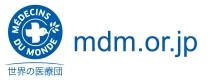 認定NPO法人 世界の医療団