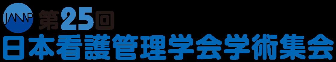 第25回日本看護管理学会学術集会