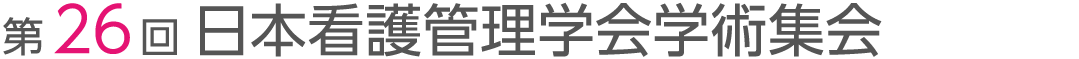 第26回日本看護管理学会学術集会