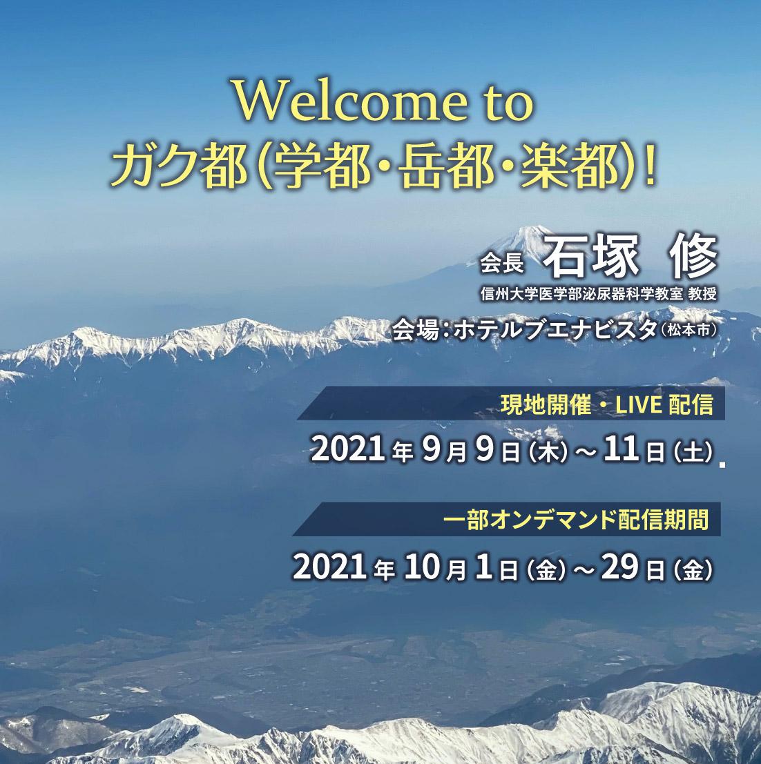 第28回日本排尿機能学会
