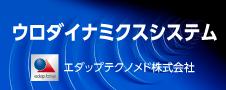 エダップテクノメド(株)