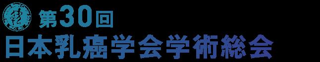 第30回日本乳癌学会学術総会