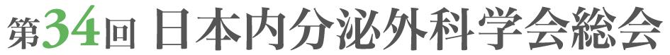 第34回日本内分泌外科学会総会