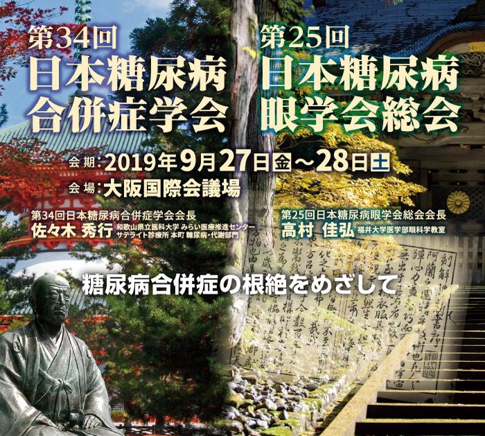 第34回日本糖尿病合併症学会・第25回日本糖尿病眼学会総会
