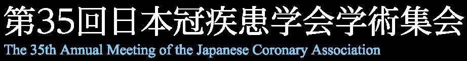 第35回日本冠疾患学会学術集会