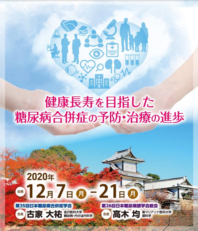 第35回日本糖尿病合併症学会・第26回日本糖尿病眼学会総会