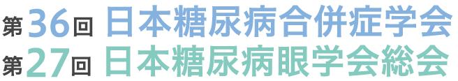 第36回日本糖尿病合併症学会・第27回日本糖尿病眼学会総会