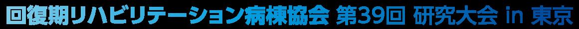 回復期リハビリテーション病棟協会 第39回 研究大会 in 東京