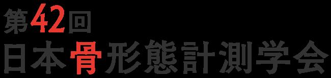第42回日本骨形態計測学会