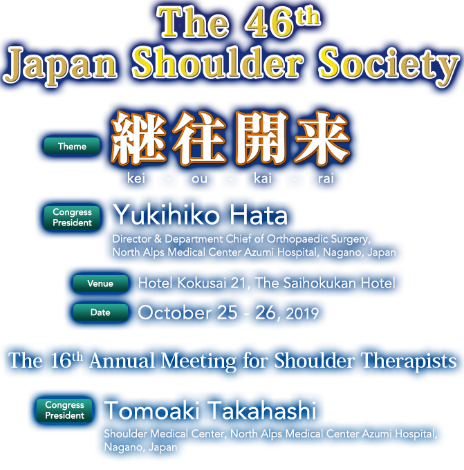 The 46th Japan Shoulder Society