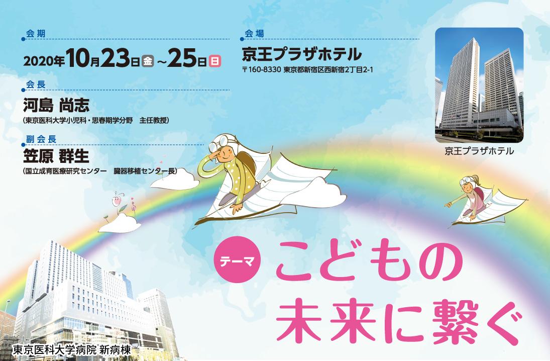 第47回日本小児栄養消化器肝臓学会
