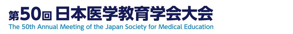 第50回日本医学教育学会大会