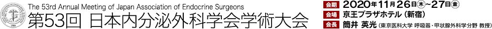 第53回日本内分泌外科学会学術大会