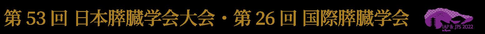 第26回国際膵臓学会/第53回日本膵臓学会大会