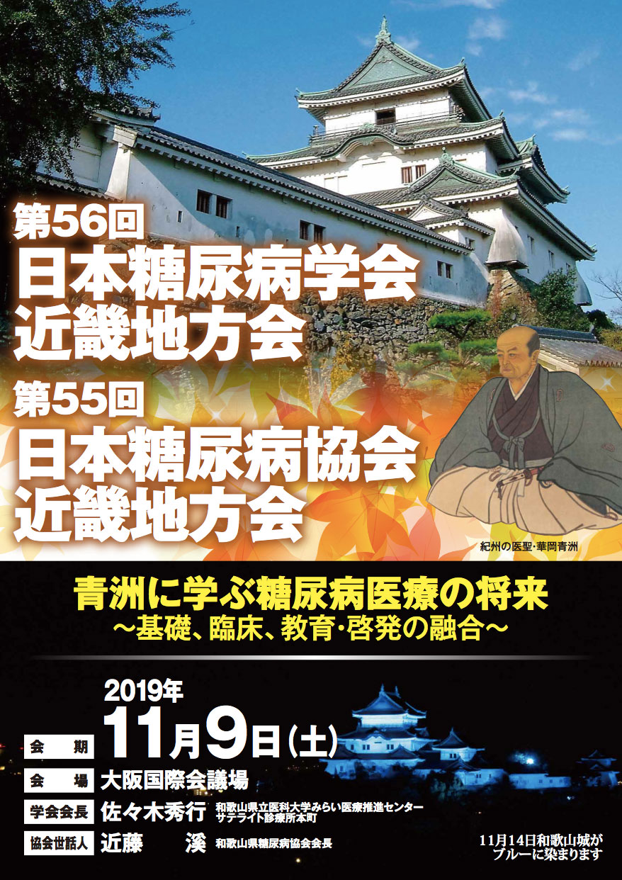 第56回日本糖尿病学会近畿地方会・第55回日本糖尿病協会近畿地方会