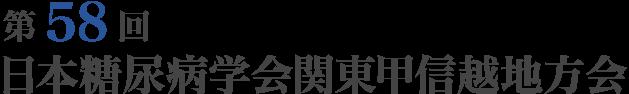 第58回日本糖尿病学会関東甲信越地方会