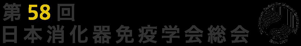 第58回日本消化器免疫学会総会