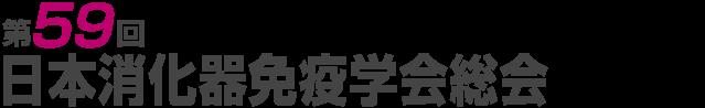 第59回日本消化器免疫学会総会
