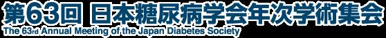 第63回日本糖尿病学会年次学術集会