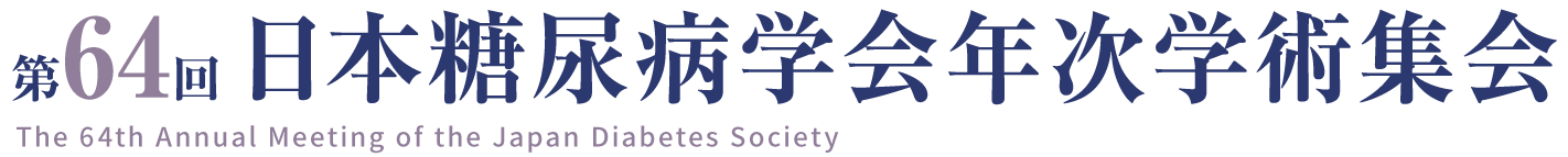 第64回日本糖尿病学会年次学術集会