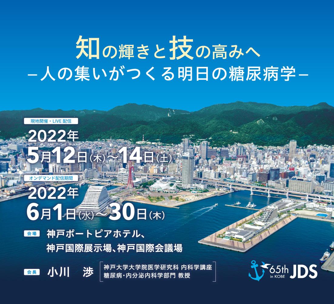 第65回日本糖尿病学会年次学術集会
