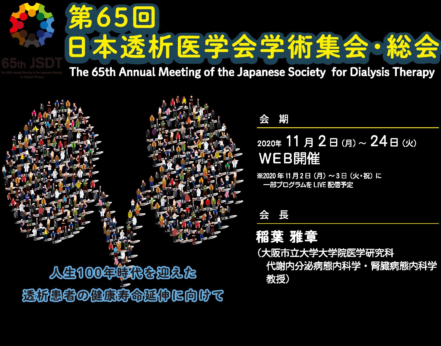 第65回日本透析医学会学術集会・総会