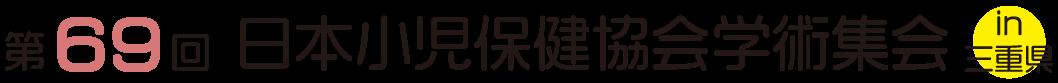 第69回日本小児保健協会学術集会