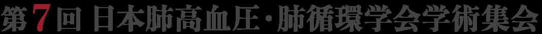 第7回日本肺高血圧・肺循環学会学術集会