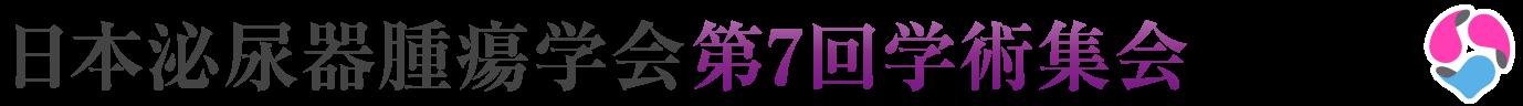 日本泌尿器腫瘍学会第7回学術集会