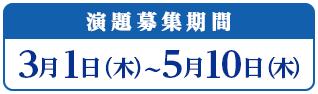 演題募集期間 3月1日木〜5月10日木