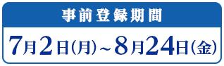 事前参加登録期間:7月2日(月)~8月24日(金)
