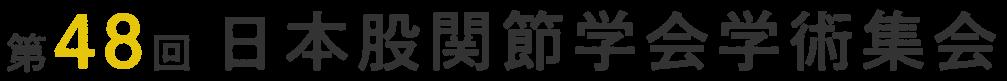 第48回日本股関節学会学術集会