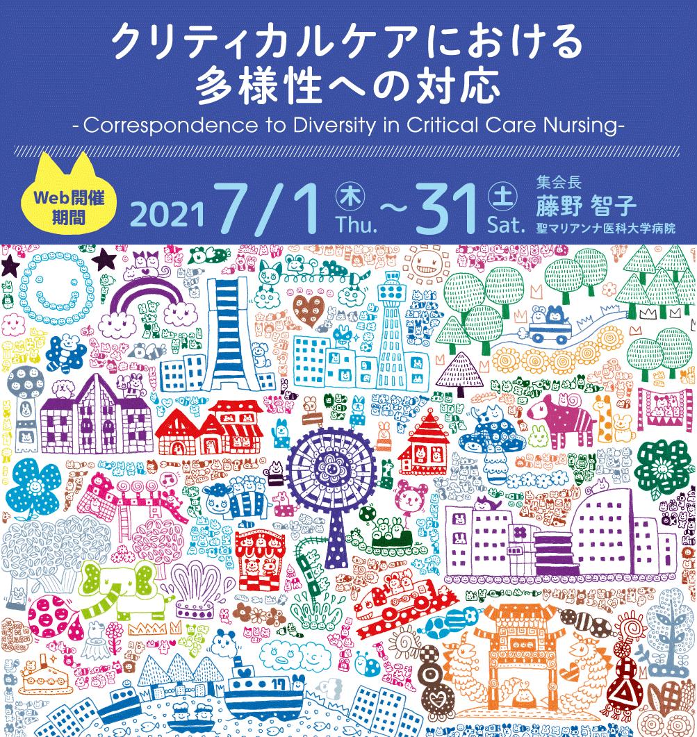 第17回日本クリティカルケア看護学会学術集会