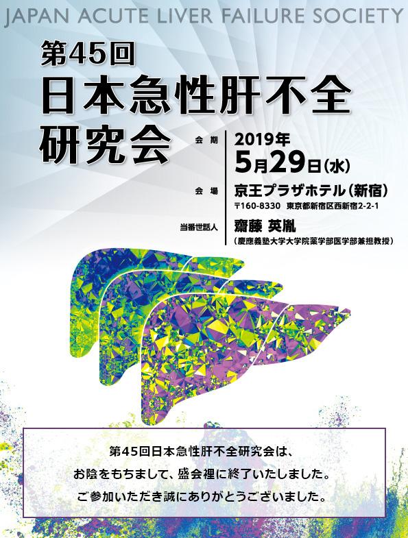 第45回日本急性肝不全研究会