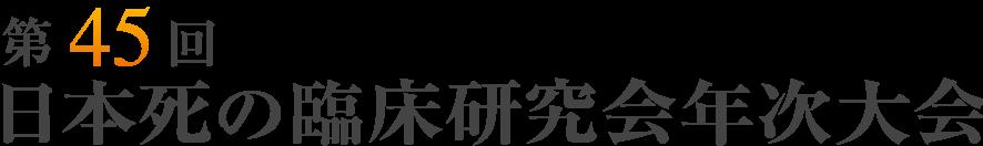 第45回日本死の臨床研究会年次大会