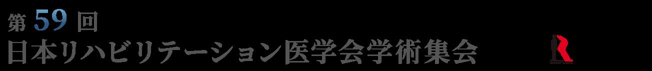 第24回日本脳神経減圧術学会