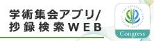 学術集会アプリ/抄録検索WEB