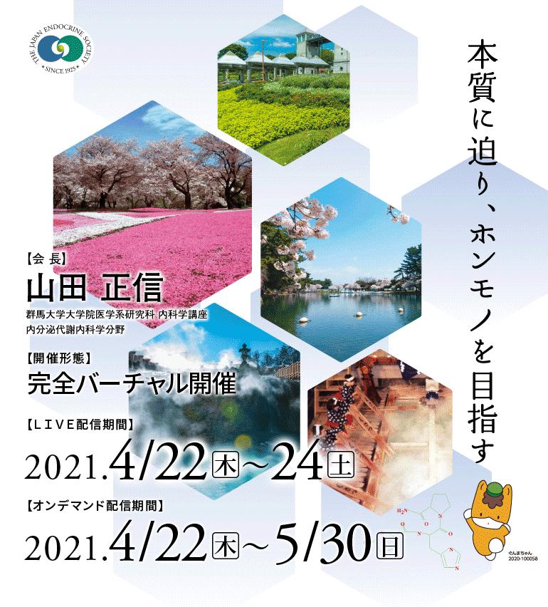 第94回日本内分泌学会学術総会