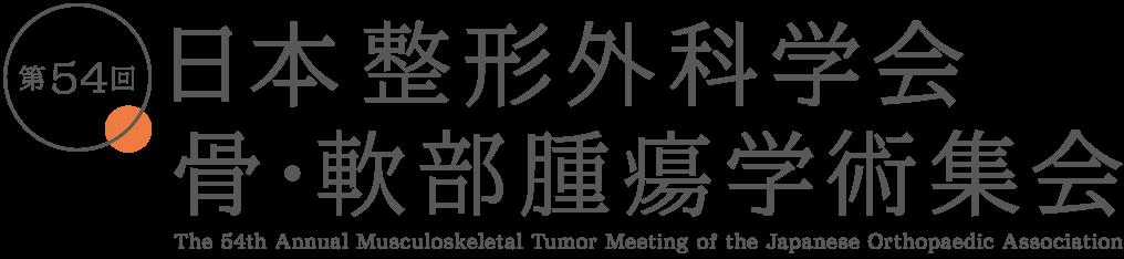 第54回日本整形外科学会骨・軟部腫瘍学術集会