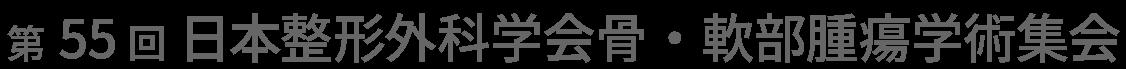 第55回日本整形外科学会骨・軟部腫瘍学術集会