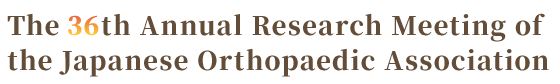 The 36th Annual Research Meeting of the Japanese Orthopaedic Association