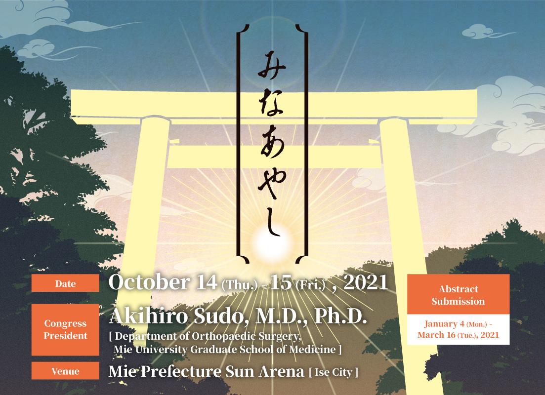第36回日本整形外科学会基礎学術集会