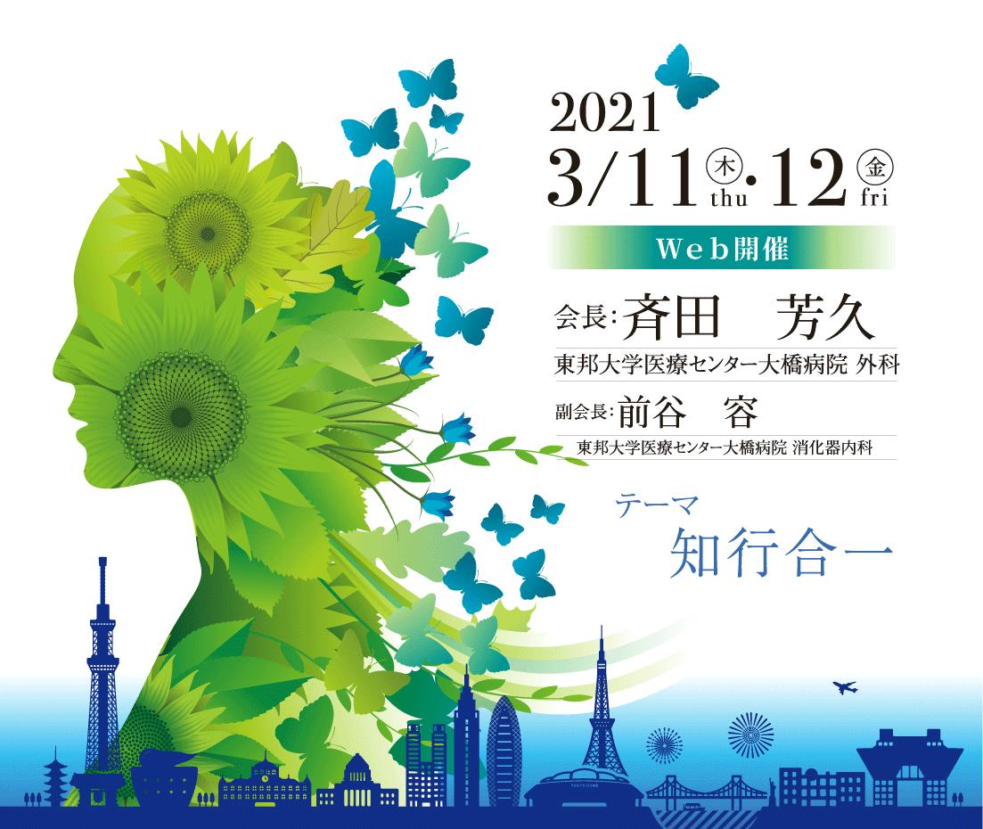 第57回日本腹部救急医学会総会