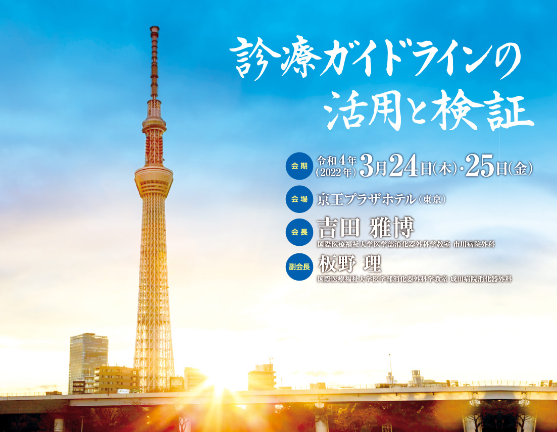 日本 腹部 救急 医学 会