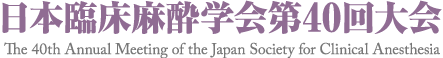 日本臨床麻酔学会第40回大会