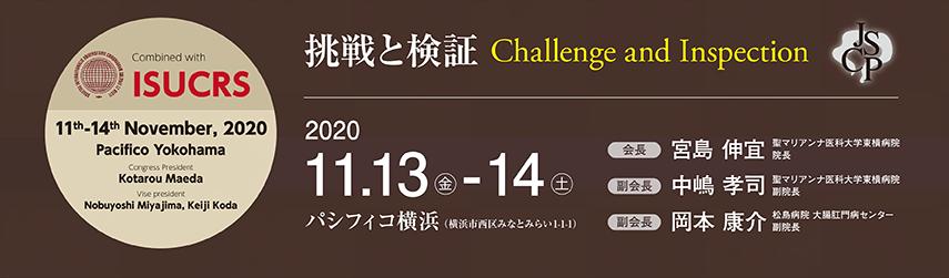 第75回日本大腸肛門病学会学術集会