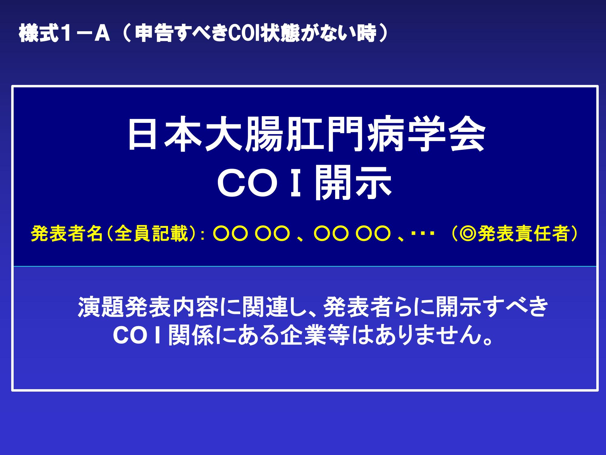 利益相反(COI)の開示