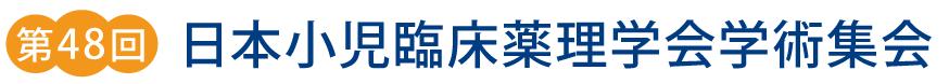 第48回日本小児臨床薬理学会学術集会
